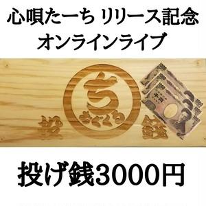 【NEW】心唄たーちリリース記念オンラインライブ応援料「3000円」※「うるま巡り生演奏パート4」DVD、ポストカード付き