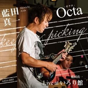 CD【Octa-オクタ--Live at いろり館- 】 藍田真一/Shinichi Aida