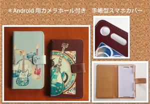 Android用 カメラホール付き手帳型スマホカバー スマホケース