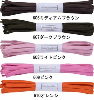 75cm・オレンジ(610)・5mm幅・クリアセル・平ひもポリエステル