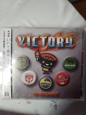 CD VICTORY