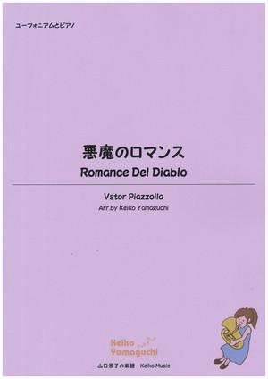 【◆Euphonium & Piano】悪魔のロマンス ROMANCE DEL DIABLO