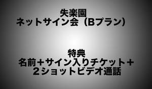 【ネットサイン会B】「失楽園」