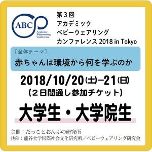 ABC2018 参加チケット・大学生 大学院生