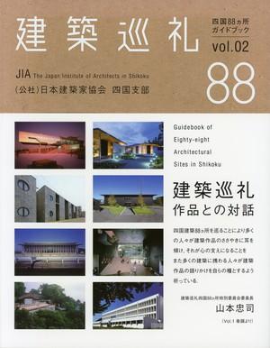建築巡礼 四国88カ所ガイドブックvol.2