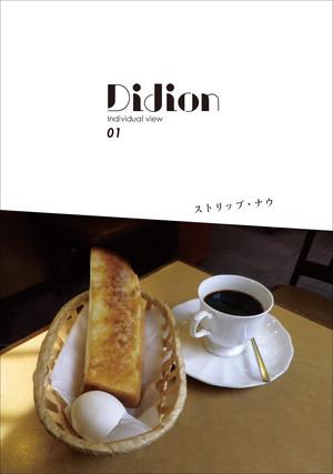『Didion』01【雑誌】 ※ただいま送料無料