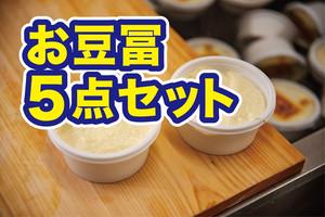 送料込み お豆腐5点バラエティセット
