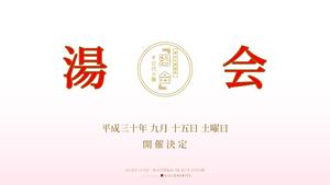 <男性チケット> 9月15日(土)「湯会@東京天然温泉 古代の湯」
