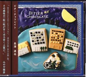CD『ビターチョコレイト』長澤 達也
