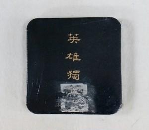 英雄獨立 百選墨No.48(墨運堂):守139