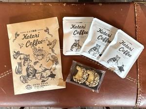 ことり珈琲 カンザシフウチョウブレンド 3パック+クッキーセット