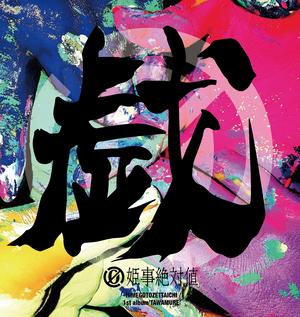 【姫事絶対値】1st アルバム『戯』
