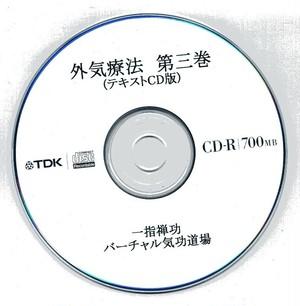 05-03 テキストCD版 外気療法第三巻 十療法