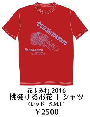 挑発するお花Tシャツ 赤