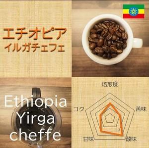 エチオピア イルガチェフェ G1 200g