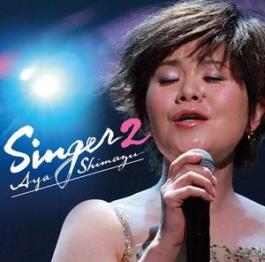 『Singer 2』島津亜矢