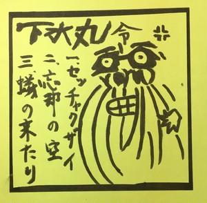 <CD-R> 下水丸 / セッチャクザイ