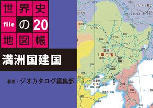 <PDF版>満洲国建国【タブレットで読む 世界史の地図帳 file20】[BKD0120]