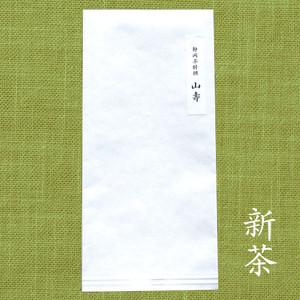 【新茶】特選 山壽 100g平袋 ご自宅用たとう包装無