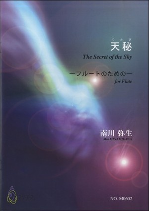 M0602 The Secret og the Sky(Flute/M. MINAMIKAWA /Full Score)