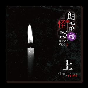【予約商品】Story Teller(Terror) 朗読・怪談 〜嫌〜 朗読CD Vol.1 上