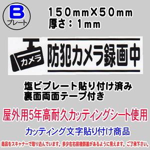 防犯カメラ告知プレート (横表記・防犯カメラ録画中)