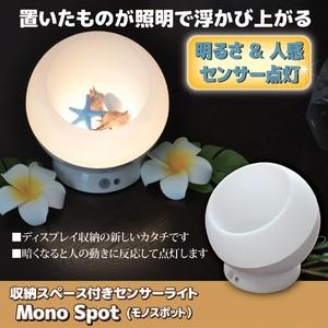 収納スペース付きセンサーライトMono Spot(モノスポット)