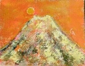 まんまさちこ  私の富士山 2