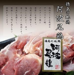 阿波尾鶏〜モモ〜500g【自動的に冷蔵便になります。】