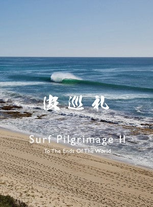 送料無料!鬼必見の最新作DVD「波巡礼・Surf Pilgrimage 2・To The Ends of The World」!