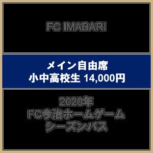 2020年シーズンパス メイン自由席 (小中高校生)