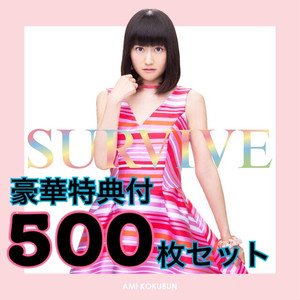 2nd single『SURVIVE』500枚ご予約
