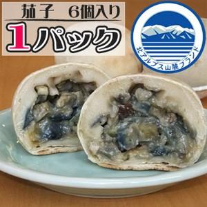 灰焼きおやき 茄子(6個入り)1パック