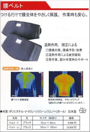 CMC健康サポーター / 腰ベルト(LL)W95~105cm or 腰バンド(LL) W105~120cm