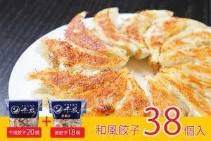 2袋セット(千成餃子20個×1、男餃子18個×1)
