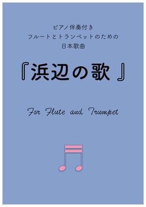 【楽譜】浜辺の歌 フルートとトランペット編成
