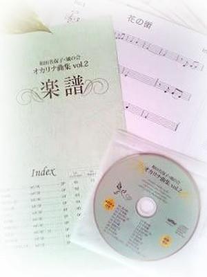 オカリナ教材 「和田名保子 オカリナ曲集 vol.2」
