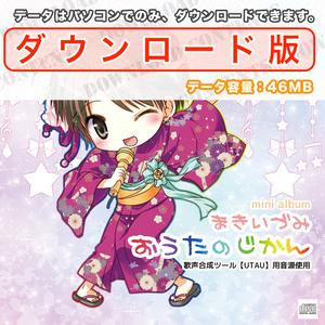 mini album『まきいづみ おうたのじかん』 ダウンロード版