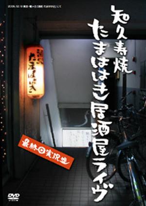 DVD『知久寿焼 たまははき居酒屋ライヴ 最終回実況盤』