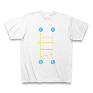 あみだくじで「すき or すし」おもしろTシャツB(カラー)