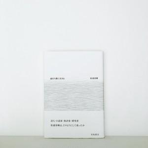松浦寿輝『波打ち際に生きる』