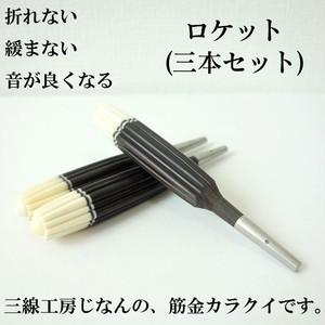 筋金カラクイ ロケット ( 3本セット + 工賃 )