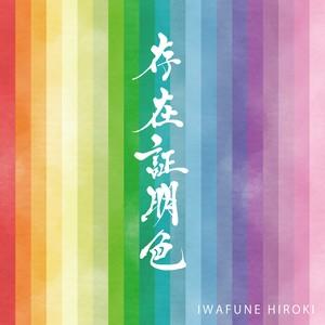 存在証明色【SINGLE CD】(ギフト可)