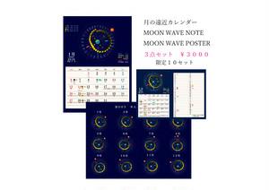 月の遠近カレンダー ノート ポスター 3点セット 送料無料