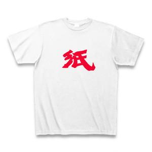 紙 Tシャツ