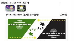 KRFタオル&缶バッジセット(送料込みの金額)
