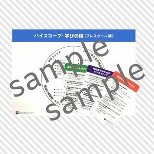 HighScope教材カード・下敷きセット