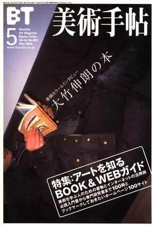 大竹伸朗の本 / 美術手帖 2002/5