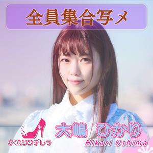 【1部】S 大嶋ひかり(さくらシンデレラ)/全員集合写メ