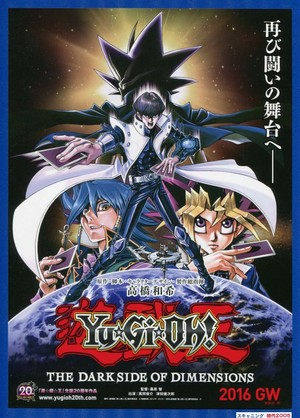 遊戯王 THE  DARK  SIDE  OF  DIMENSIONS(1)